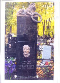 надгробие 12