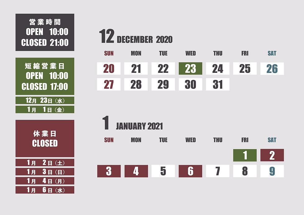 カレンダー2020-2021.jpg