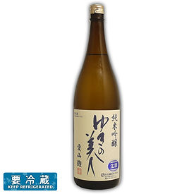 ゆきの美人 純米吟醸 愛山麹生酒