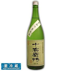 十右衛門 純米中取り無濾過生原酒