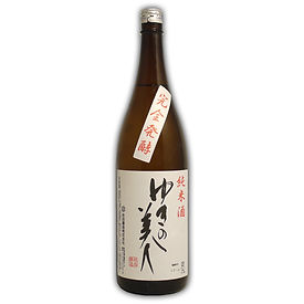 ゆきの美人 純米酒 完全発酵