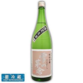 雪の茅舎 山廃純米吟醸 秘伝山廃 限定生酒