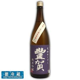 豊賀 純米吟醸 中取り無濾過生原酒