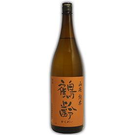 鶴齢 山廃純米