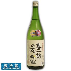 喜一郎の酒 特別純米 生原酒