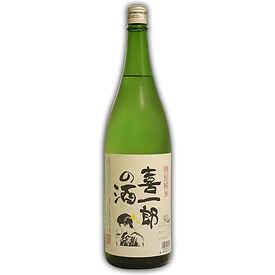 喜一郎の酒 特別純米