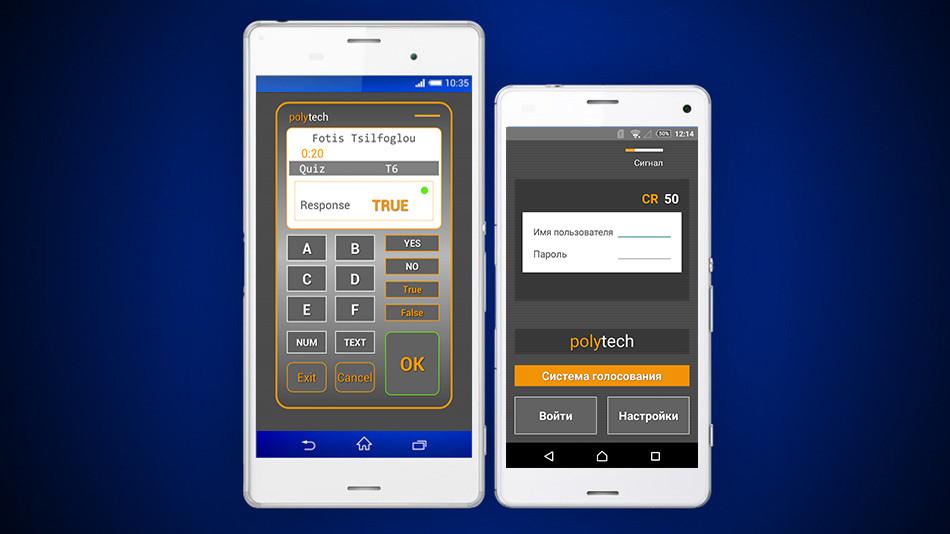 Academus Android app