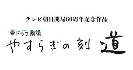テレビ朝日「やすらぎの刻〜道〜」