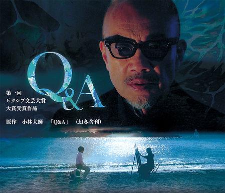 新世代サスペンス「Q&A」