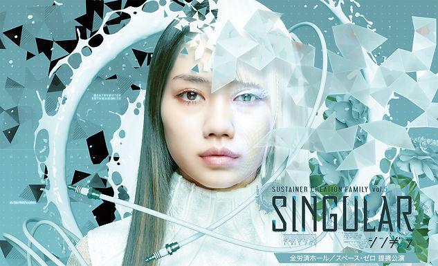 サステナクリエーションファミリー vol.5 「SINGULA〜シンギュラ〜」