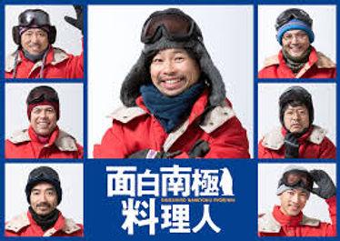 「南極料理人」最終話