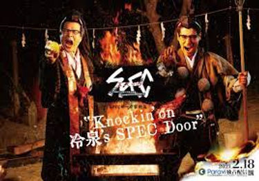 「knockin'on 冷泉's SPEC Door」