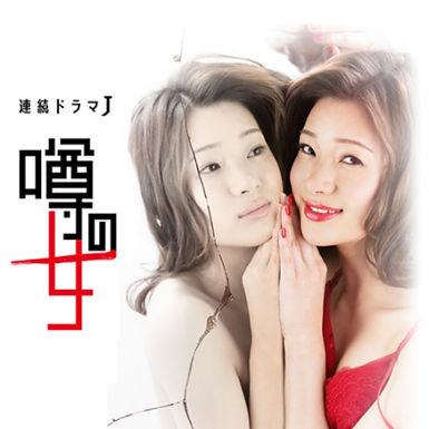 連続ドラマJ「噂の女」7話