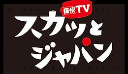 フジテレビ「痛快TVスカッとジャパン」 コピー