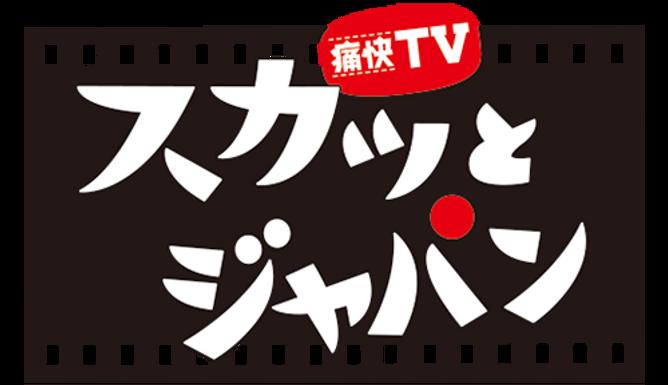 フジテレビ「痛快TVスカッとジャパン」