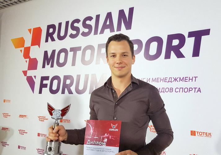 Award at Russian Motorsport Forum, 2016
