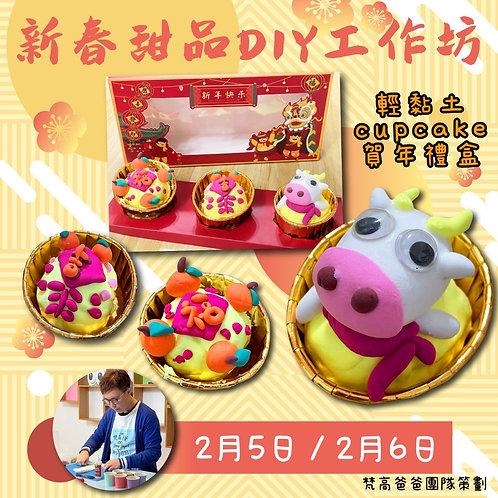 新春甜品DIY工作坊