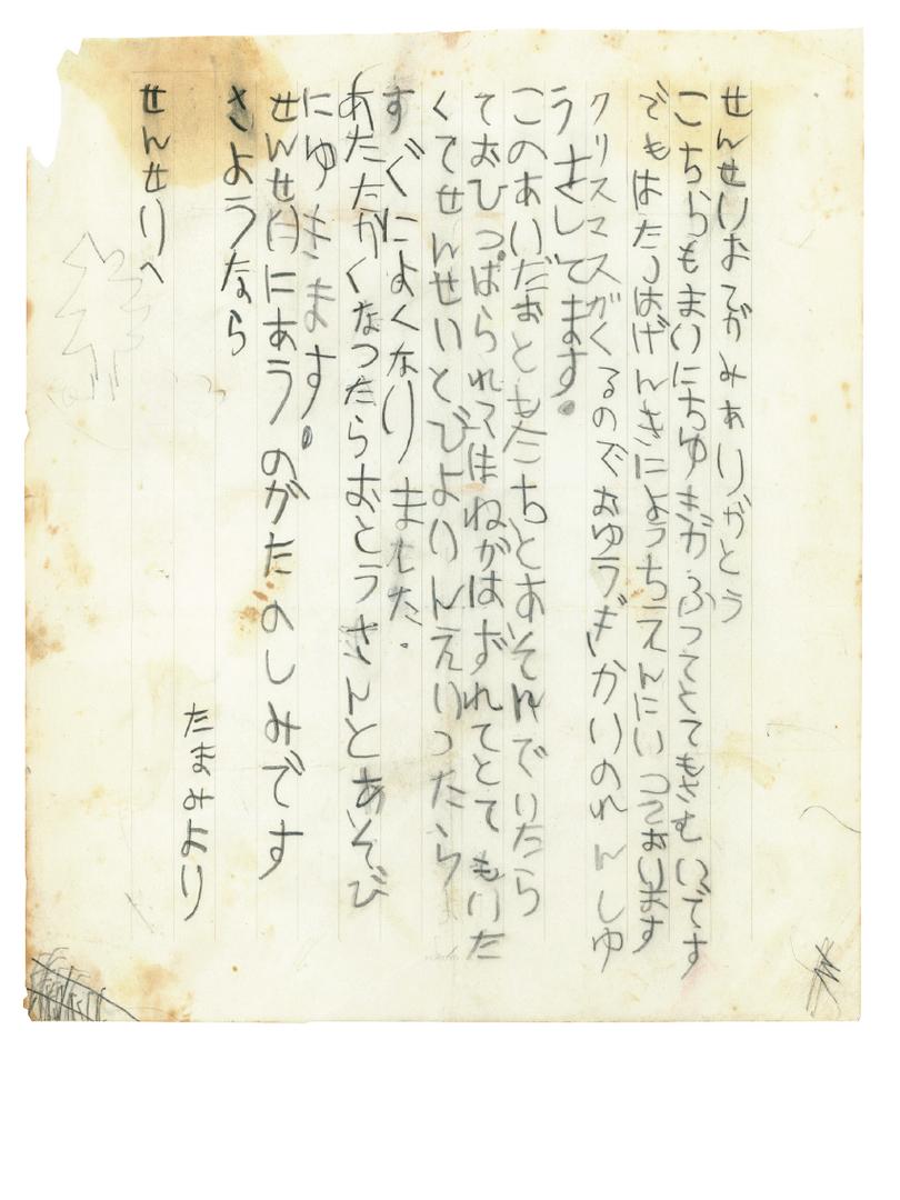 母の教え子からの手紙 昭和46年