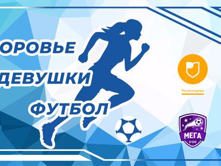 Всероссийский проект «Здоровье. Девушки. Футбол»