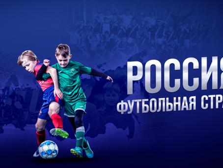 Представители Самарской области среди финалистов конкурса «Россия - футбольная страна»