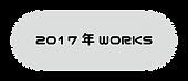 2017年 WORKS