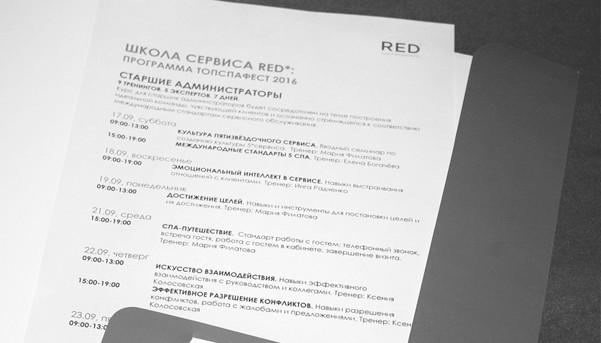 Спа высоких результатов: обучающие курсы RED* spa management на TopSpaFest. Часть 1. Курс «Старший а