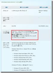 WindowsHomeServerPS1_Spec