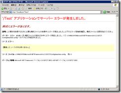 IIS_Error