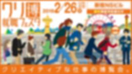 2020festa_1024_576.png
