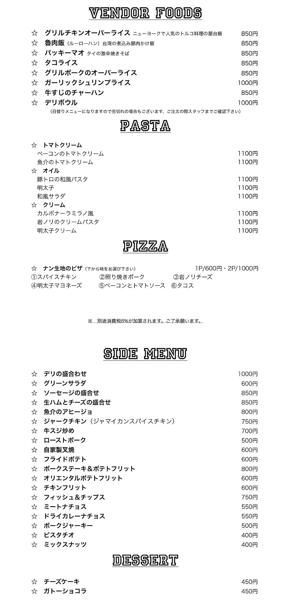 alffo food menu アルフォ フード メニュー
