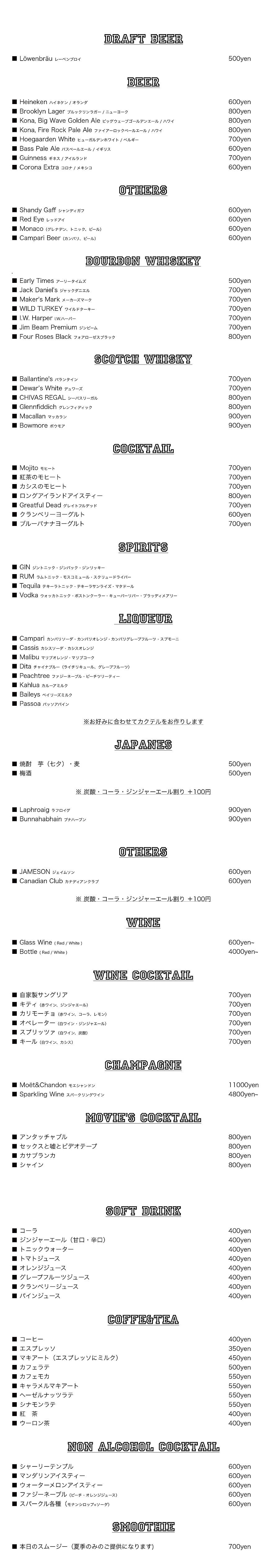 alffo drink menu アルフォ ドリンク メニュー