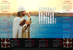 Календари на 2017 год