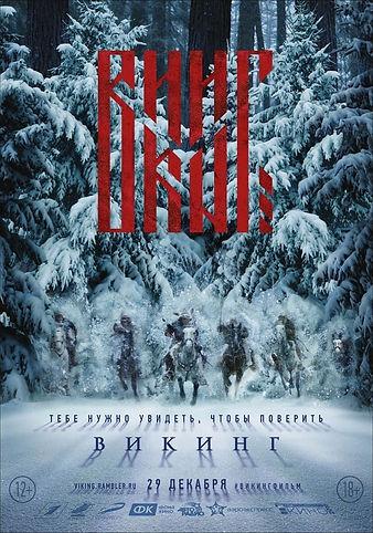 Викинг фильм 2016, викинг фильм