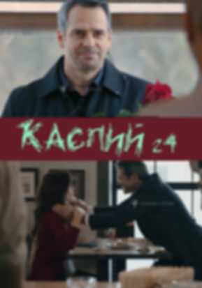 Каспий 24.jpg
