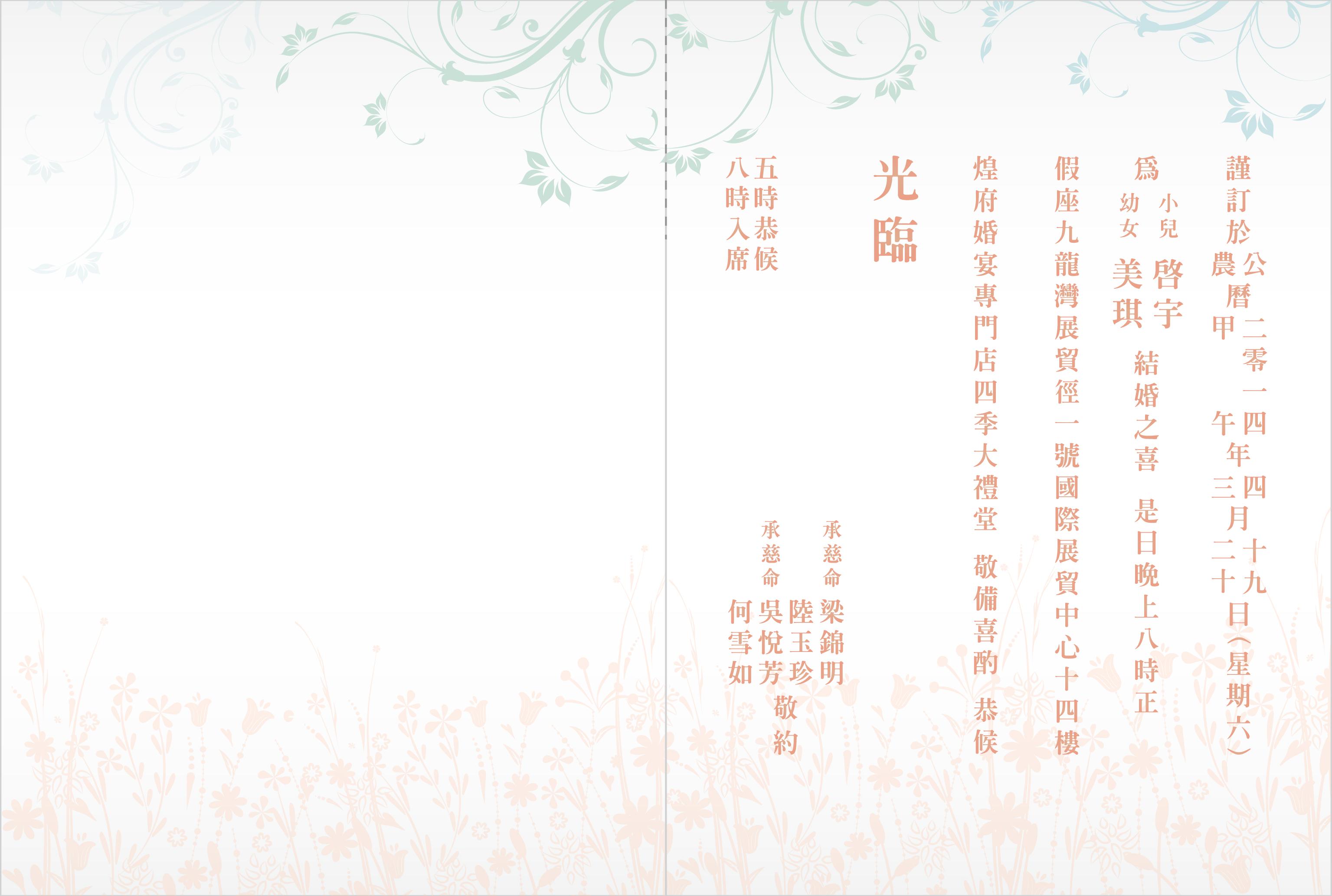M_Y_DinnerInvCardv5_Cover copy 3