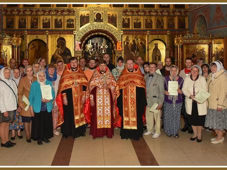 Выпуск Библейско-богословских курсов в Пушкинском благочинии