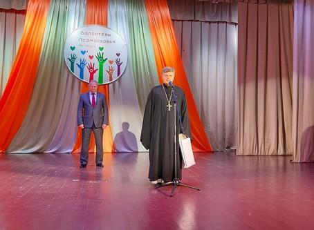 Церемония награждения волонтеров в Пушкинском городском округе