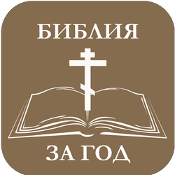 Стартовала просветительская акция Библия за год