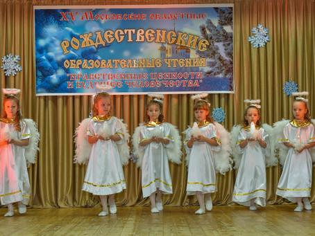 Закрытие XV районных Рождественских образовательных чтений