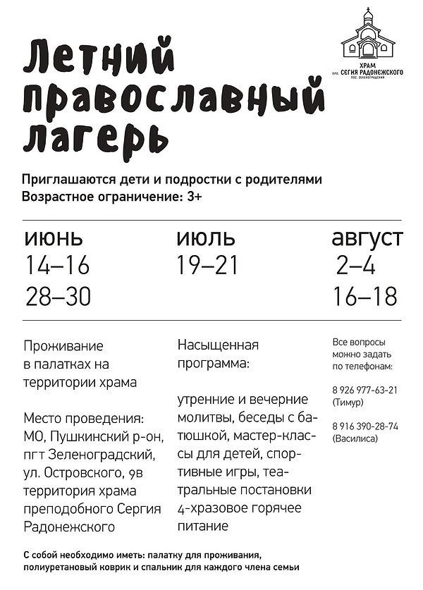 Объявление Лагерь_page-0001 (1).jpg
