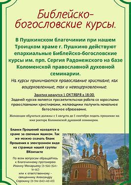 Объявляется набор в воскресную школу при Троицком храме (8)-1.jpg