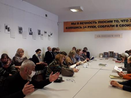 День православной книги в Пушкинском благочинии