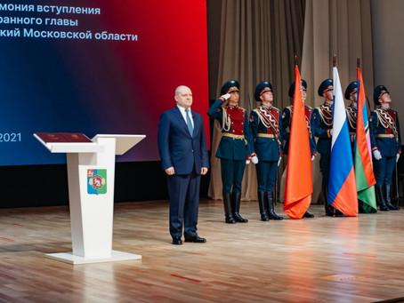 Вступление в должность главы городского округа Пушкинский