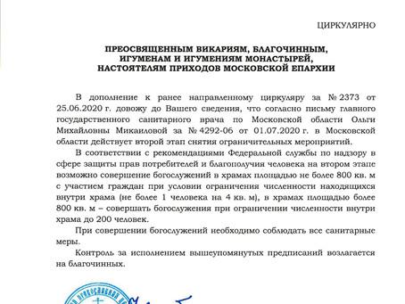 О втором этапе снятия ограничительных мероприятий в Московской области