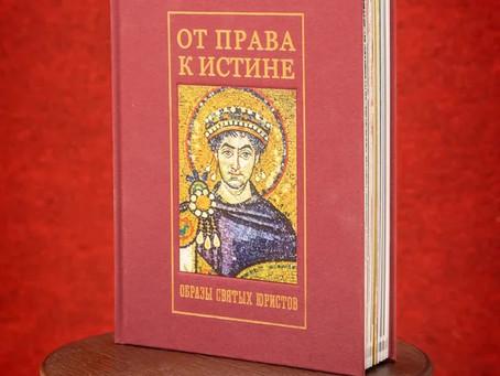 """Книга """"От права к истине: образы Святых юристов"""""""