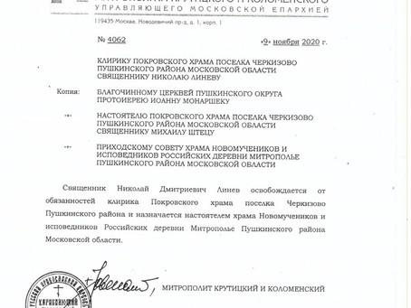 Указы от 09.10.2020 по Пушкинскому благочинию