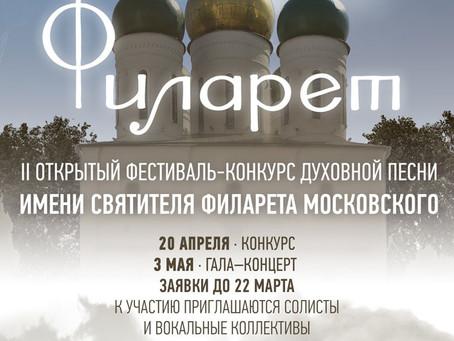 О предстоящем II открытом фестивале духовных песнопений им. святителя Филарета Московского