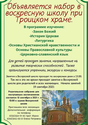 Объявляется набор в воскресную школу при Троицком храме (7)-1.jpg