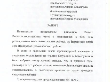Годовой рапорт-отчет о восстановлении Знаменского храма с. Ивановское