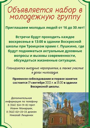 Объявляется набор в воскресную школу при Троицком храме (9)-1.jpg